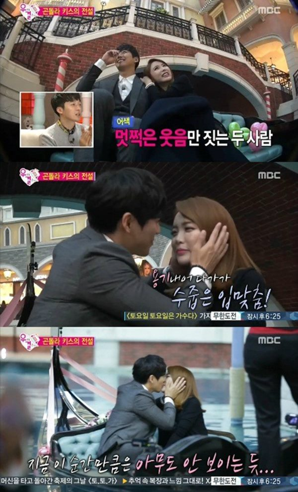 Hong Jin Young and Nam Gong Min kiss on We Got Married
