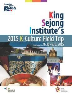 2015 K-Culture Field Trip